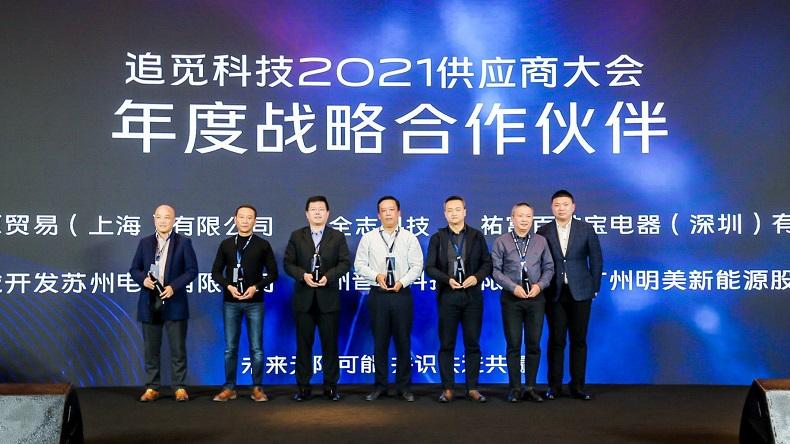 TWS Technology Wins Strategic Partnership Award from DREAME Technology